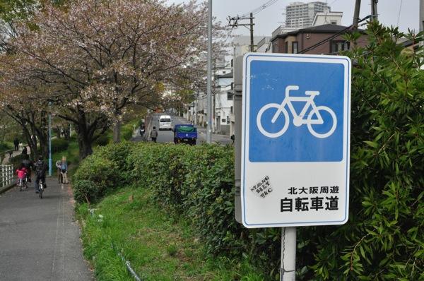 北大阪サイクルライン