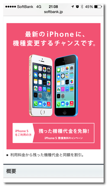 iPhone 5 残債無料キャンペーン