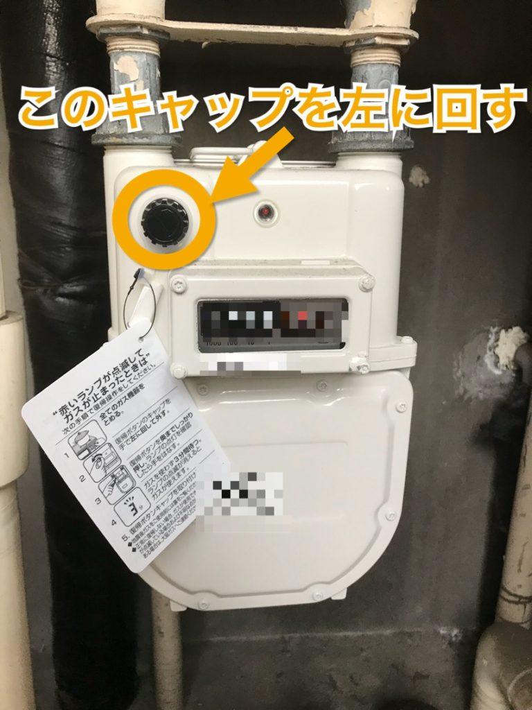 大阪ガス・マイコンメーター
