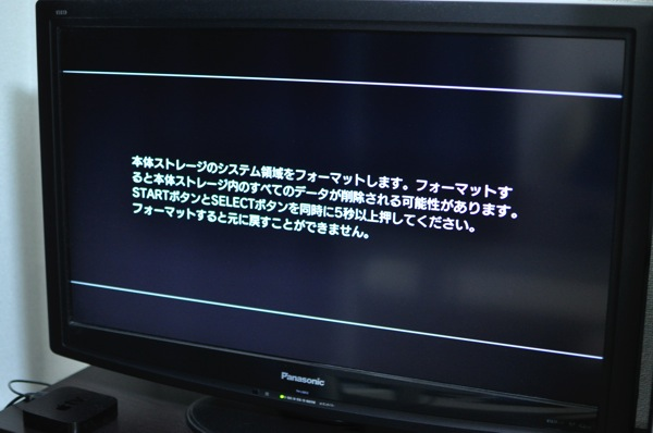 ps3-system-up