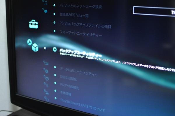 PS3-restore