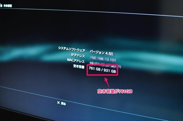 PS3のバックアップ完了
