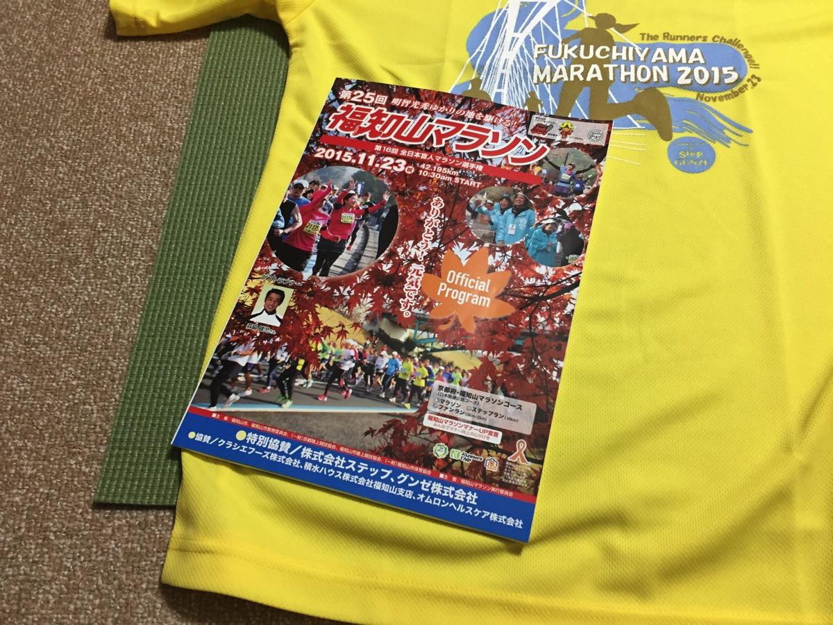 福知山マラソン2015のパンフレットとTシャツ