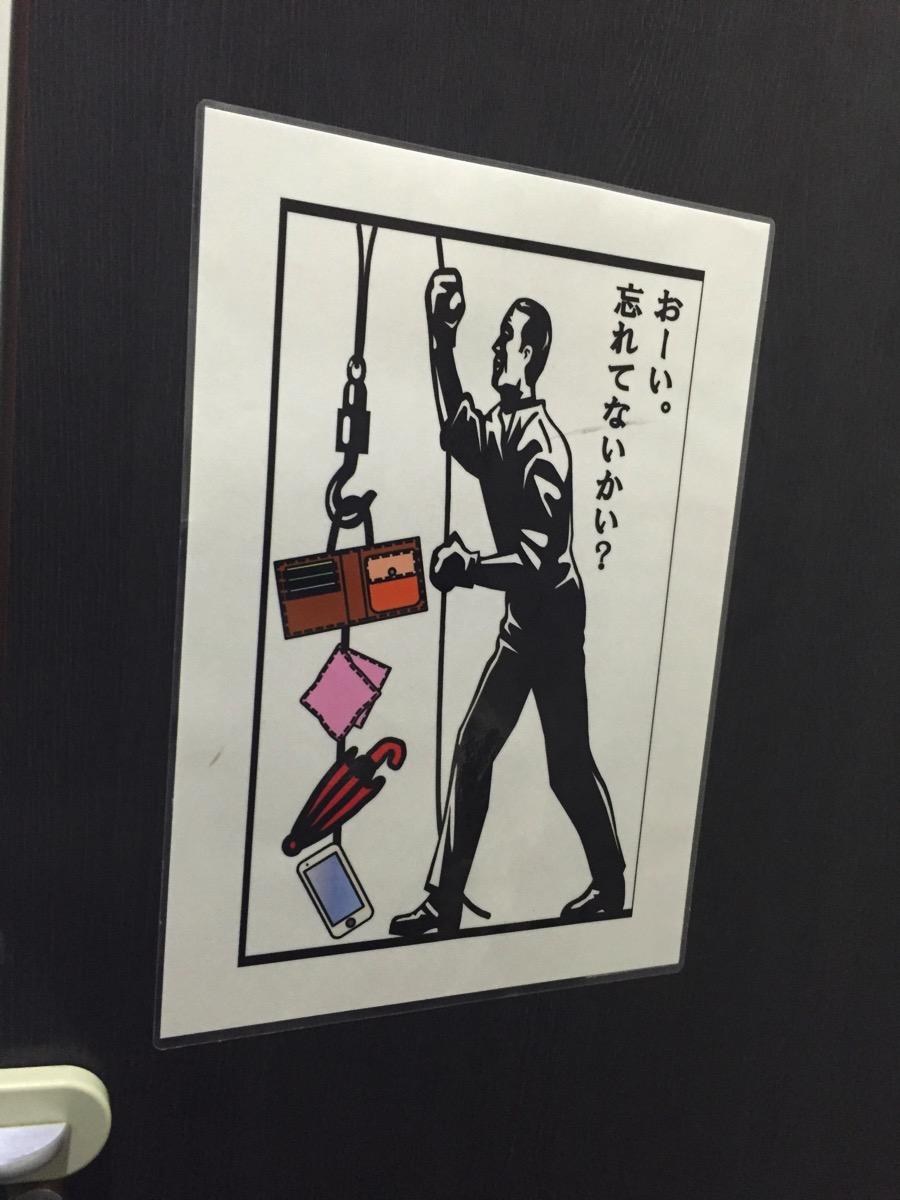福知山駅のトイレの注意書き