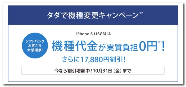 iphone6-campaign