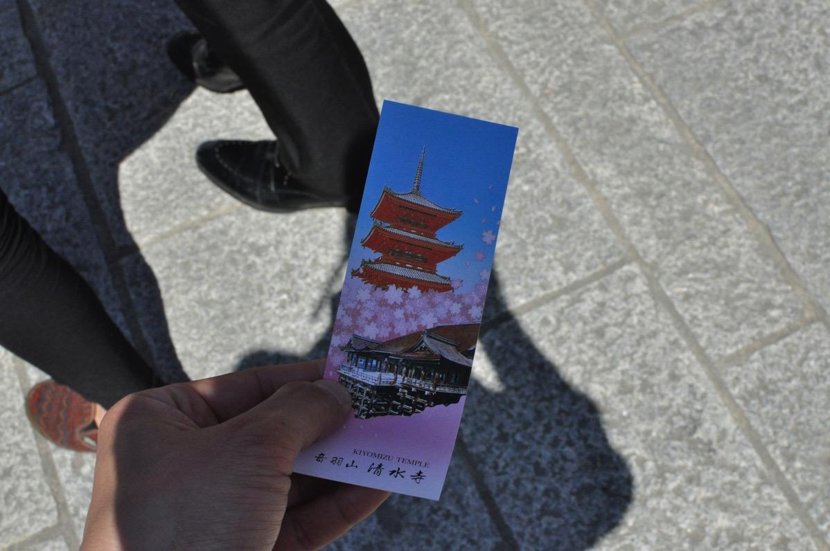 清水寺の拝観券
