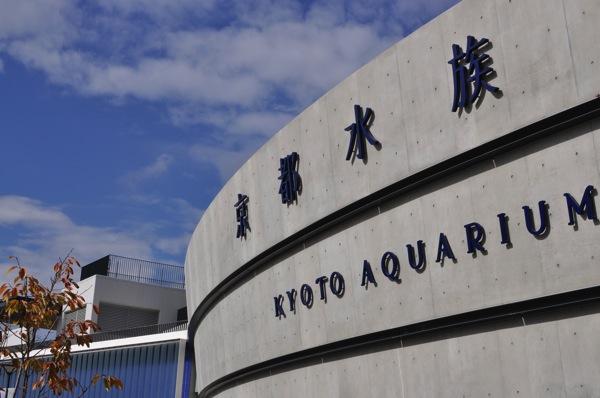 京都水族館の外観