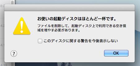 macお使いの起動ディスクはほとんど一杯です。