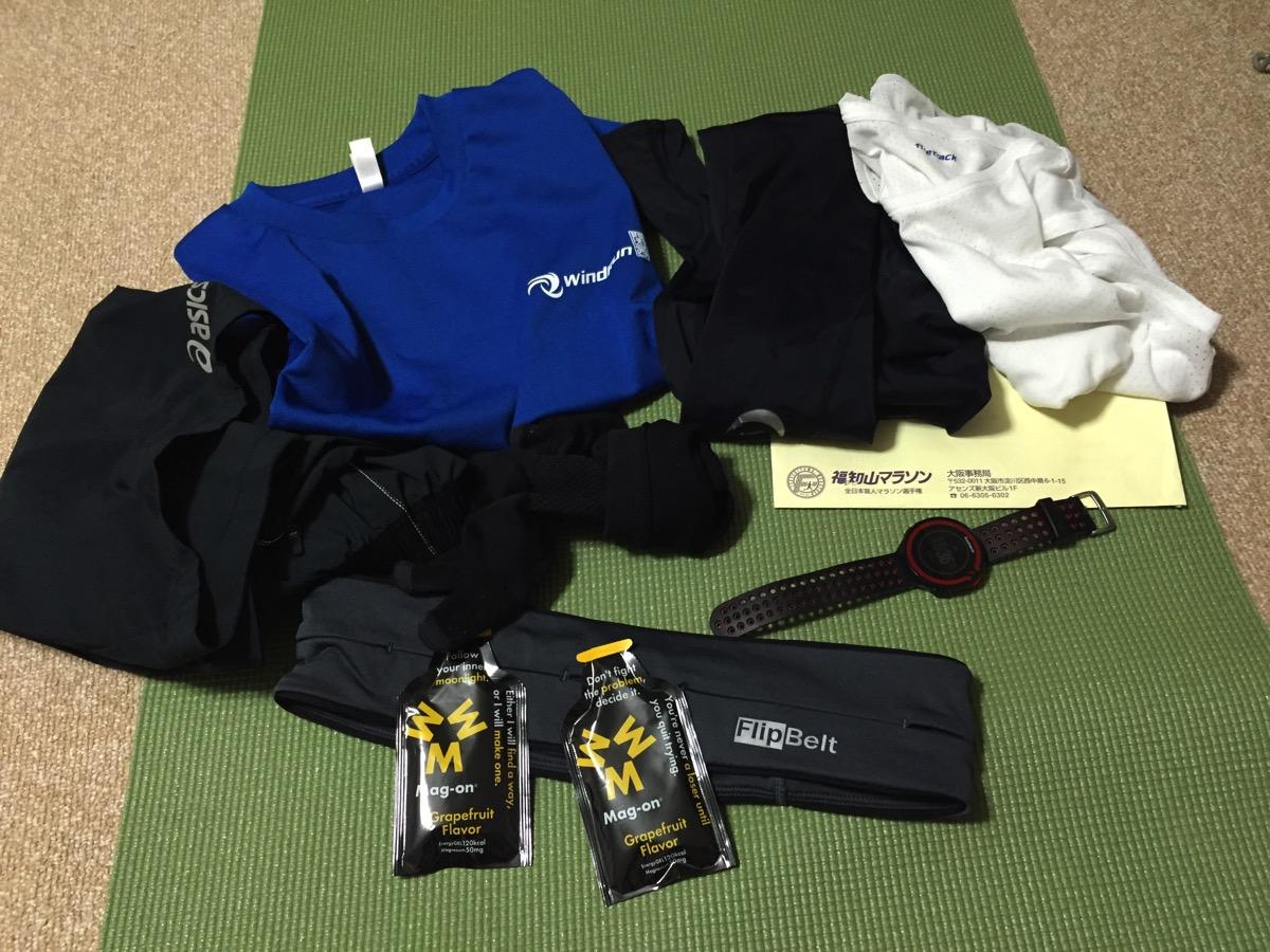 マラソンの装備品