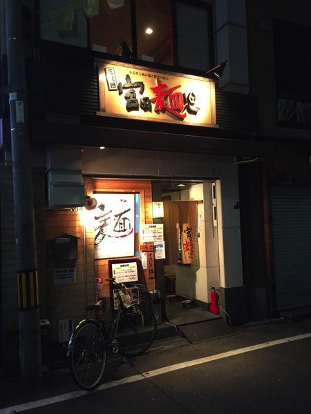 宮田麺児の外観