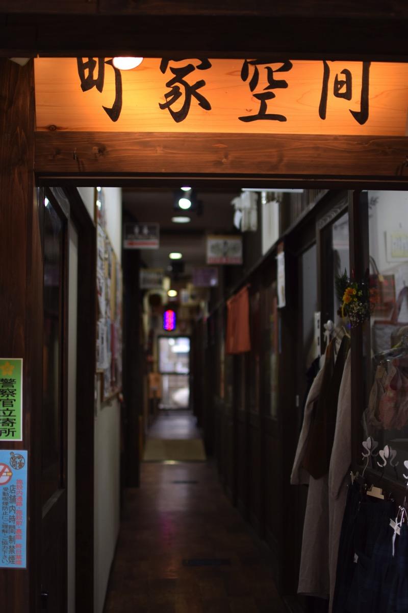 奈良の町家空間