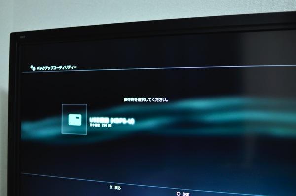 ps3の画面