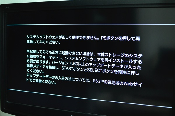 PS3-update