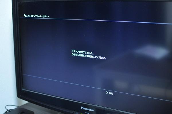 PS3リストア