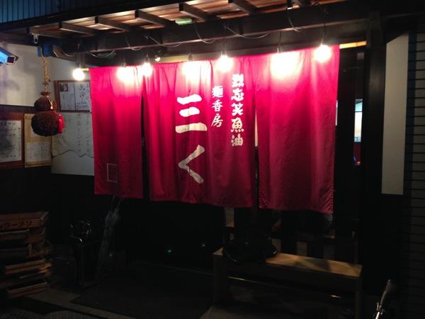 大阪・福島駅のラーメン三く
