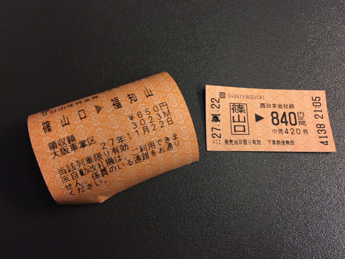 篠山口→福知山の特急切符