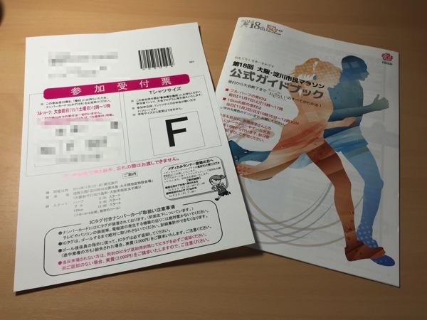 第18回大阪・淀川市民マラソンの参加受付票とガイドブック