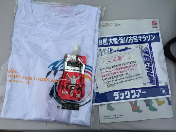 第18回大阪・淀川市民マラソンのナンバーカード