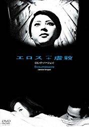 映画「エロス+虐殺」レビュー