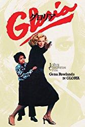 映画「グロリア(1980年製作)」レビュー
