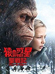 映画「猿の惑星:聖戦記(グレート・ウォー)」レビュー