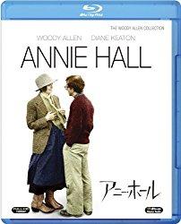 映画「アニー・ホール」レビュー