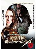 映画「記憶探偵と鍵のかかった少女」の感想・レビュー。記憶にダイブする特殊能力モノ。