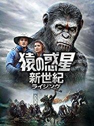 映画「猿の惑星:新世紀(ライジング)」レビュー