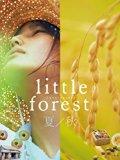 映画「リトル・フォレスト 夏・秋」の感想・レビュー。おいしそうな料理と東北の自然に心奪われます。