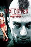 映画「タクシードライバー」の感想・レビュー。若きデニーロの狂気!
