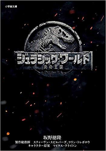映画「ジュラシック・ワールド 炎の王国」レビュー。恐竜映画・新3部作第2章はホラーテイストを強めた意欲作に。
