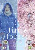 映画「リトル・フォレスト 冬・春」の感想・レビュー。東北の小村を舞台にしたシンプルライフ。