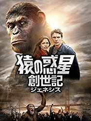 映画「猿の惑星:創世記(ジェネシス)」レビュー