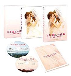 映画「8年越しの花嫁 奇跡の実話」レビュー