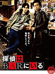 映画「探偵はBARにいる」レビュー