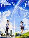 映画「君の名は。」。美しい彗星と意外な物語を楽しもう!