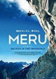 映画「MERU/メルー」の感想・レビュー。ヒマラヤ・メルー峰に挑むドキュメンタリー!