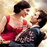 映画「世界一キライなあなたに」レビュー。※ネタバレ※「介護」をテーマにしたラブストーリー。