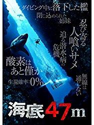 サメ映画「海底47m」レビュー