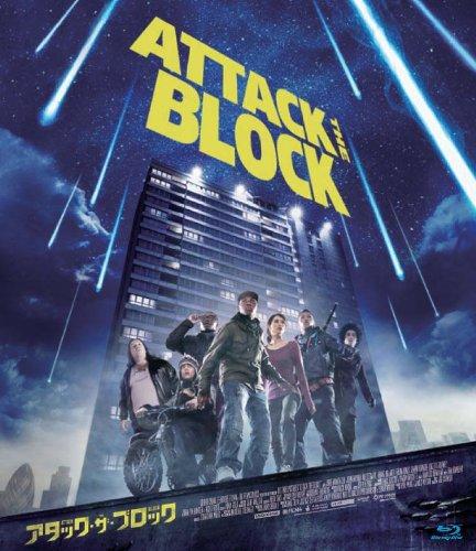 映画「アタック・ザ・ブロック」レビュー。ジョン・ボイエガ主演のB級SF。