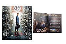 映画「顔のないヒトラーたち」レビュー