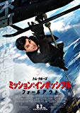 MISSION:IMPOSSIBLE -FALLOUT