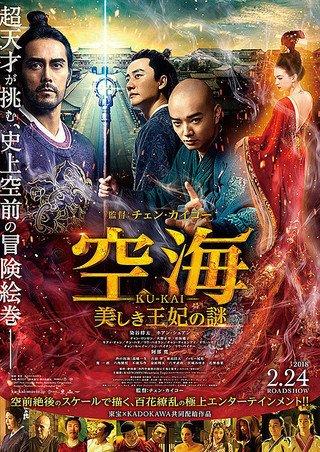 映画「空海 ーKU-KAIー 美しき王妃の謎」レビュー
