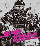 映画「狂い咲きサンダーロード」の感想・レビュー。石井岳龍監督の舞台挨拶が最高に面白かった!