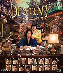 映画「DESTINY 鎌倉ものがたり」レビュー