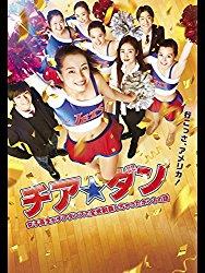 映画「チア☆ダン 女子高生がチアダンスで全米制覇しちゃったホントの話」レビュー