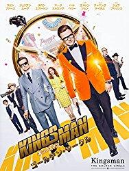 映画「キングスマン:ゴールデン・サークル」レビュー