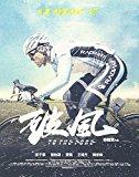 映画「疾風スプリンター」の感想・レビュー。自転車ロードレースの世界を描いた台湾のスポーツドラマ!