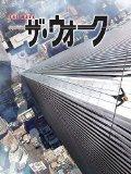 映画「ザ・ウォーク」レビュー。ワールドトレードセンターの綱渡りは必見!