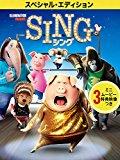 映画「SING/シング」レビュー